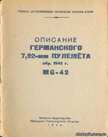 http://sledopit.ucoz.ua/KnigaOblozhka/Oruzhie/NasyavlenieMG-42.jpg